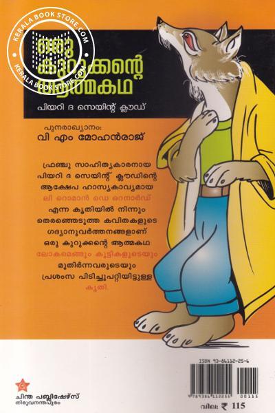 back image of Oru Kurukkante Athmakadha