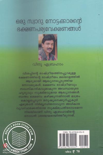 back image of Oru Swad Nottakkarante Bhakshna Parivekshangal