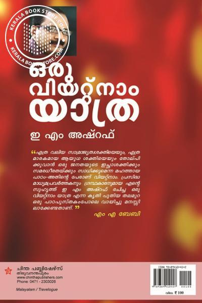 back image of ഒരു വിയറ്റ്നാം യാത്ര