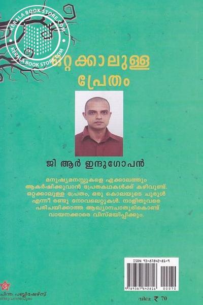 back image of Ottakkalulla Pretham