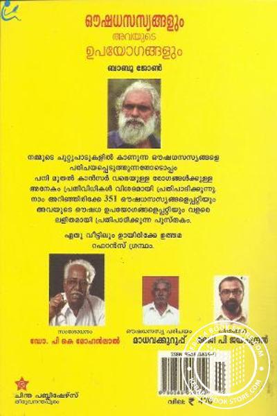 back image of Oushadhasasyangalum Avayude Upayogangalum