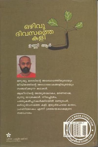 back image of Ozhivu Divasaththe Kali