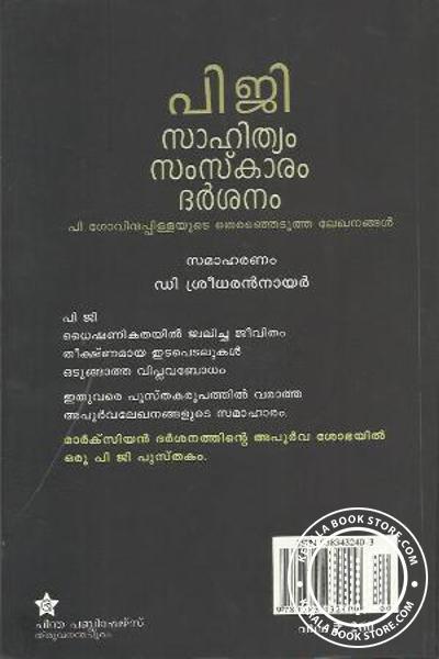 back image of പിജി സാഹിത്യം സംസ്കാരം ദര്ശനം