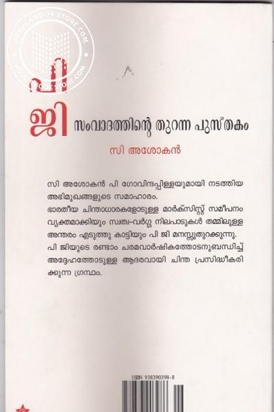 back image of P G Samvadathinte Thuranna Pusthakam