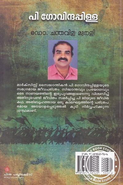 back image of പി ഗോവിന്ദപ്പിള്ള