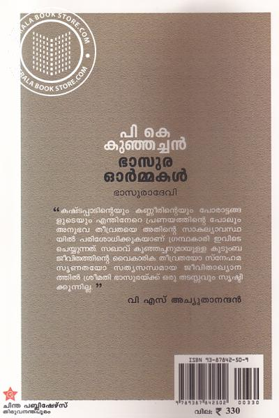 back image of P K Kunjachan Bhasura Ormakal