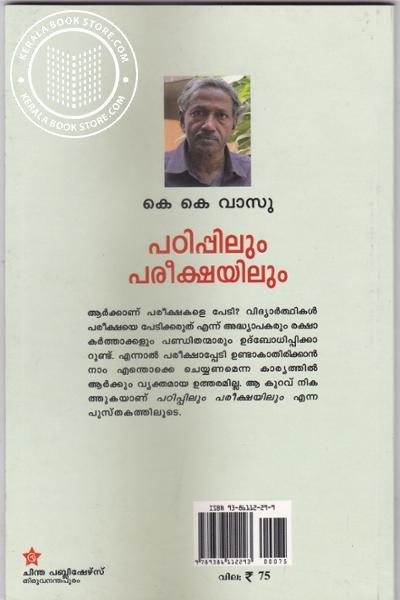 back image of Padhippilum Pareekshyayilum