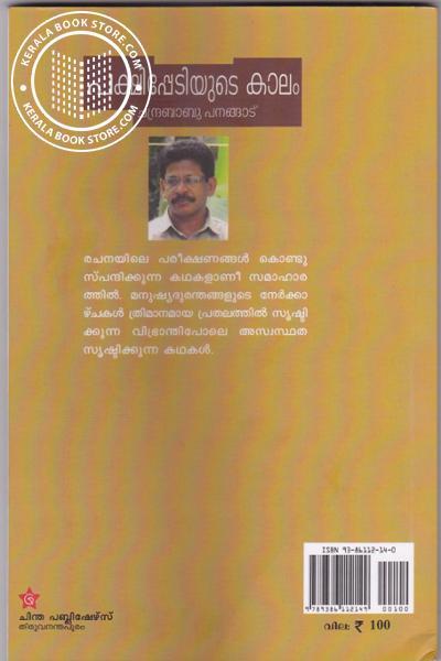 back image of Pakshippediyude Kalam