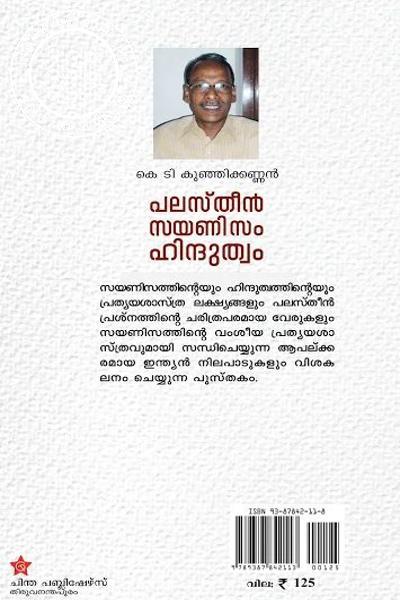 back image of പലസ്തീന് സയണിസം ഹിന്ദുത്വം