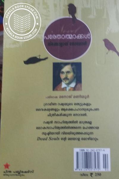 back image of പരേതാത്മാക്കള്