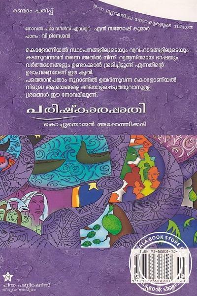back image of പരിഷ്കാരപ്പാതി