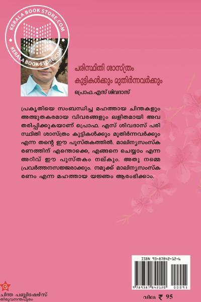 back image of Paristhithi Sastram Kuttikalkkum Muthirnnavarkkum