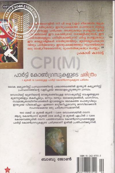 back image of പാര്ട്ടി കോണ്ഗ്രസുകളുടെ ചരിത്രം