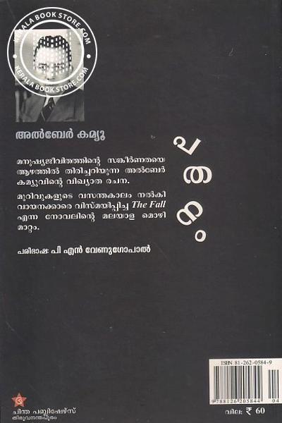 back image of പതനം