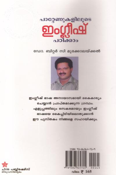 back image of Patternnukaliloode English Padikkam