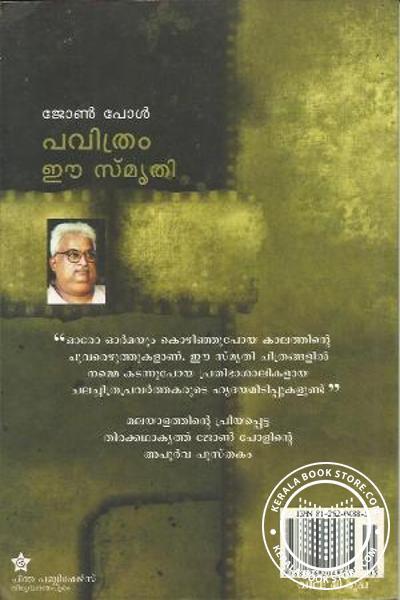 back image of Pavithram Eaa Smrithi
