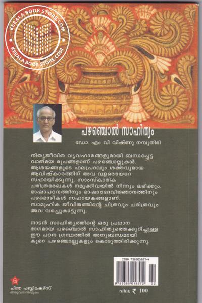 back image of പഴഞ്ചൊല് സാഹിത്യം