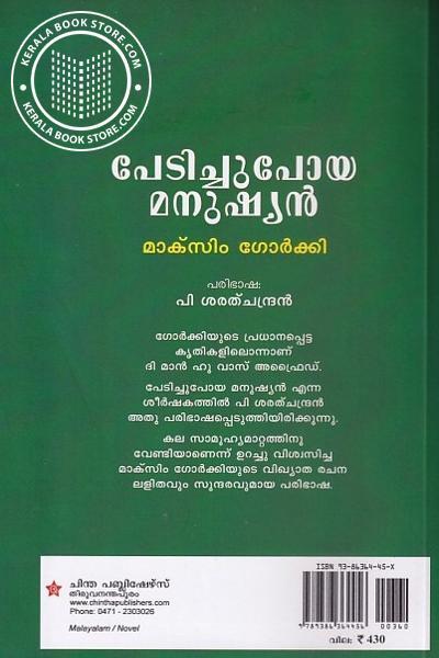 back image of പേടിച്ചുപോയ മനുഷ്യന്