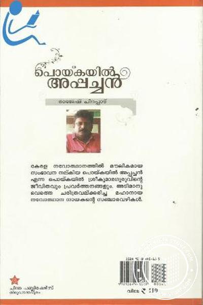 back image of പൊയ്കയില് അപ്പച്ചന്