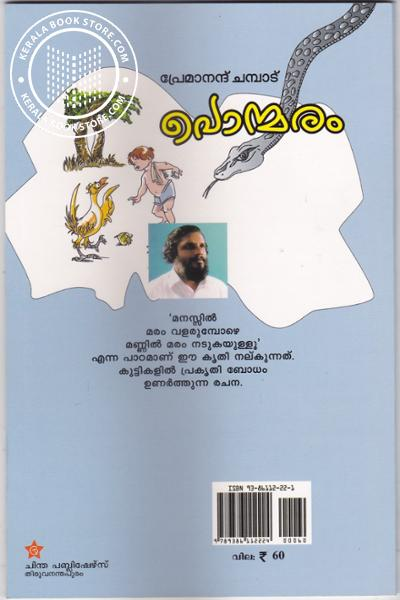 back image of Ponmaram