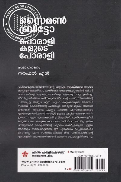 back image of പോരാളികളുടെ പോരാളി