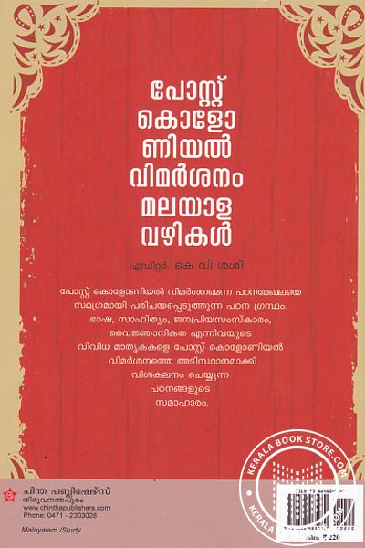 back image of പോസ്റ്റ് കൊളോണിയന് വിമര്ശനം മലയാള വഴികള്