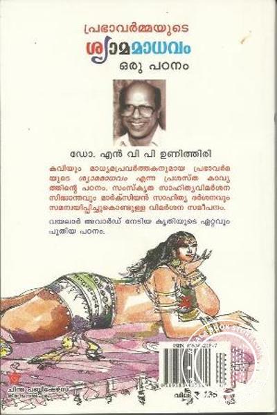 back image of Prabha Varmayude Shyama Madhavam Oru Padhanam