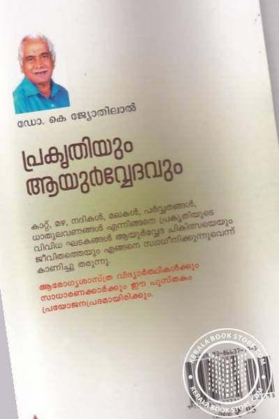 back image of Prakrithiyum Ayurvedavun