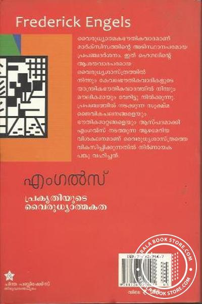 back image of Prakruthiyude Vairudhyathmakatha
