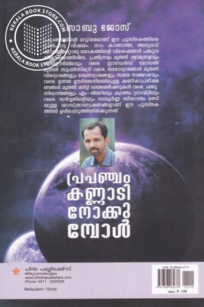 back image of പ്രപഞ്ചം കണ്ണാടി നോക്കുമ്പോള്