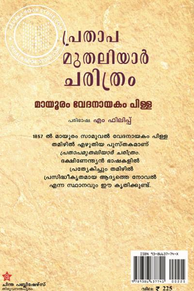 back image of Prathapamuthaliyar Charitrram