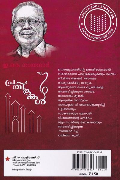 back image of പ്രതിഭകള്