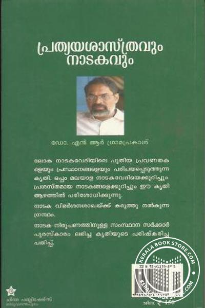 back image of Prathyaya Sasthravum Nadakavum