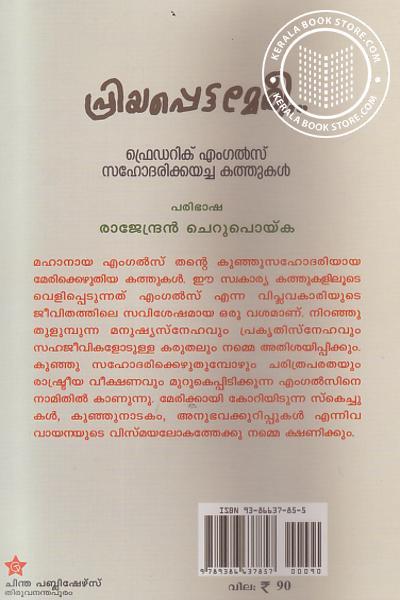 back image of Priyappetta Mery