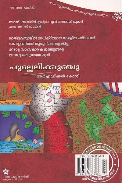 back image of പുല്ലേലിക്കുഞ്ചു