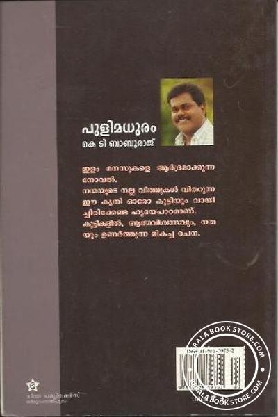 back image of Puli Madhuram