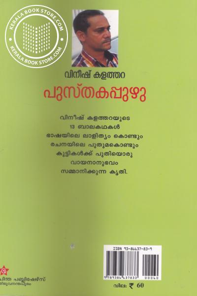 back image of Pusthakappuzhu