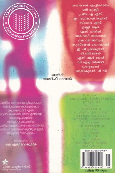 back image of പുതുകാലം പുതുകഥകള്