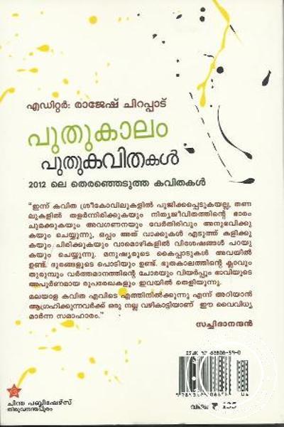 back image of Puthukalam Puthu Kavithakal