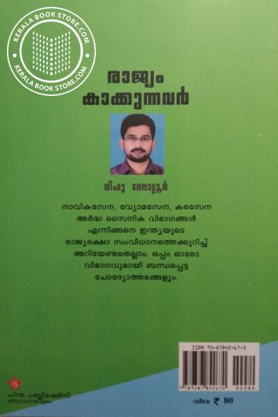 back image of Rajyam Kakkunnavar