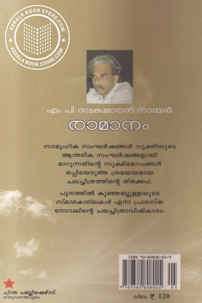 back image of Ramanam