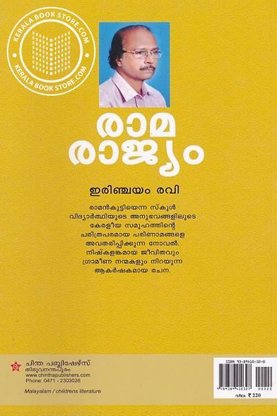back image of രാമരാജ്യം