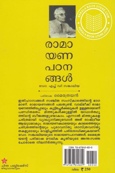 back image of രാമായണ പഠനങ്ങള്