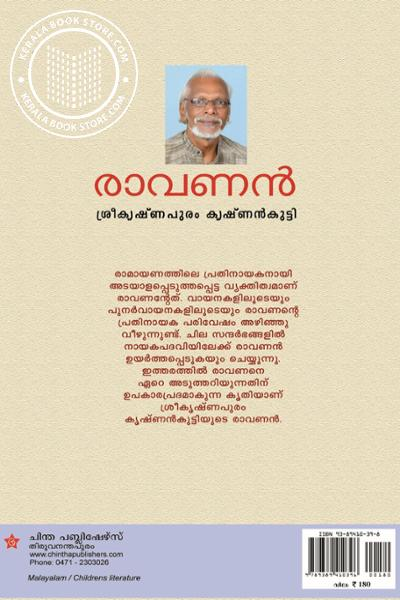 back image of രാവണന്‍