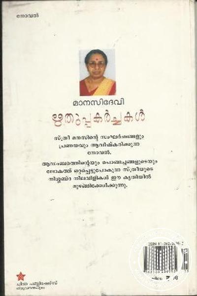 back image of ഋതു പകര്ച്ചകള്