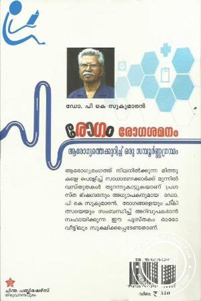 back image of രോഗം രോഗശമനം