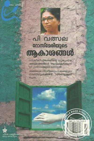 back image of Rosemariyude Akashangal