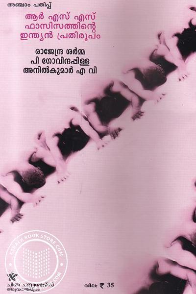 back image of RSS Fascisathinte Indian Prathiroopam