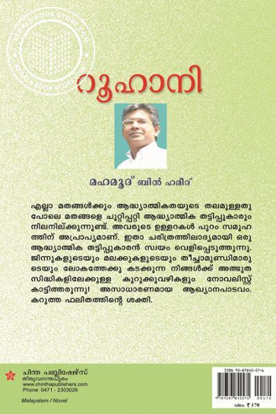 back image of റൂഹാനി