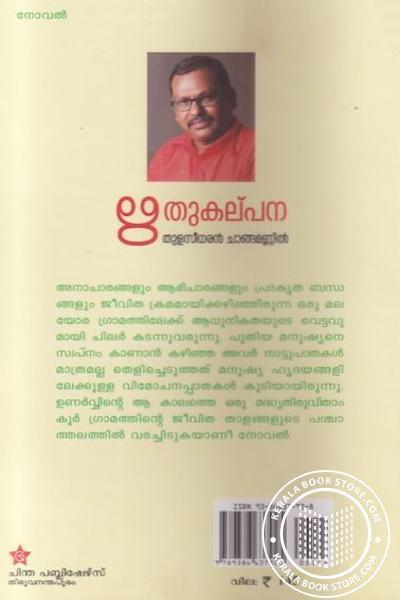 back image of Ruthukalpana